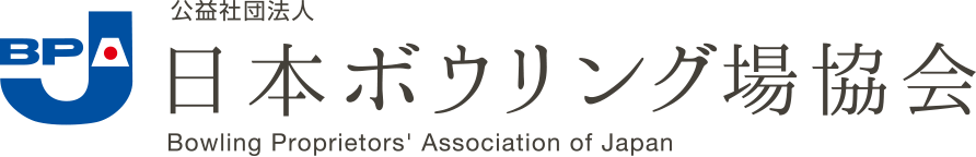 BPJ 公益社団法人 日本ボウリング場協会 Bowling Proprietors' Association of Japan