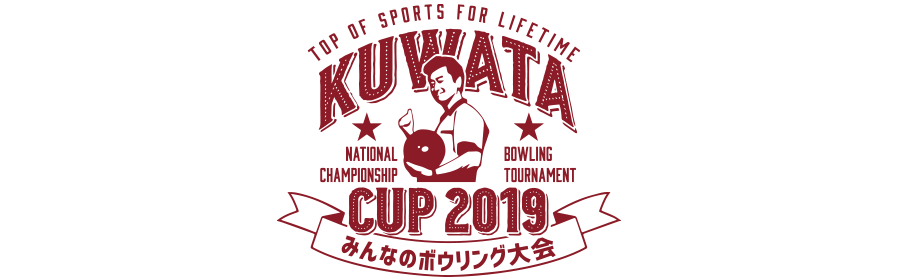 KUWATA CUP 2019開幕!!