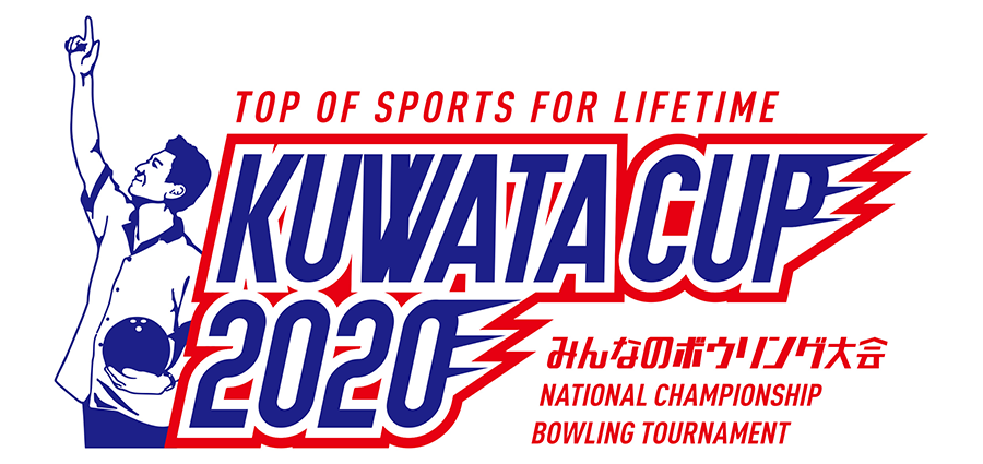 KUWATA CUP 2020開幕!!
